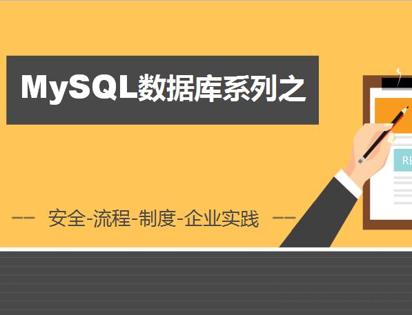 最新老男孩MySQL数据库第十四部-安全-流程-制度-企业