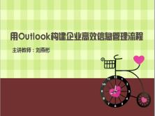 用Outlook构建企业高效信息管理流程视频课程