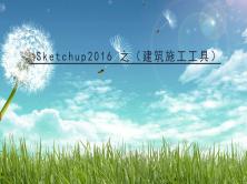 sketchup2016之(建筑工具栏)视频课程
