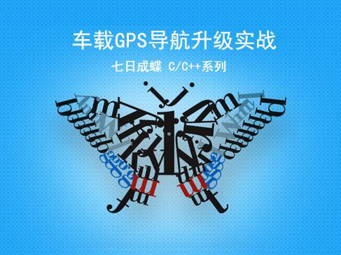 车载GPS导航升级实战(七日成蝶)