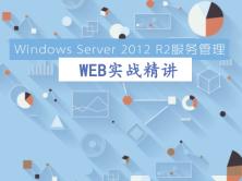 Windows Server 2012 R2服务管理之WEB实战精讲视频教程