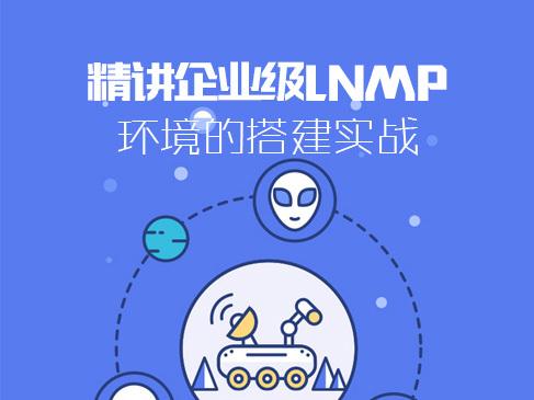 精讲企业级LNMP环境的搭建实战视频课程