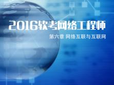 2017软考网络工程师视频课程(乔俊峰)-第六章网络互联与互联网
