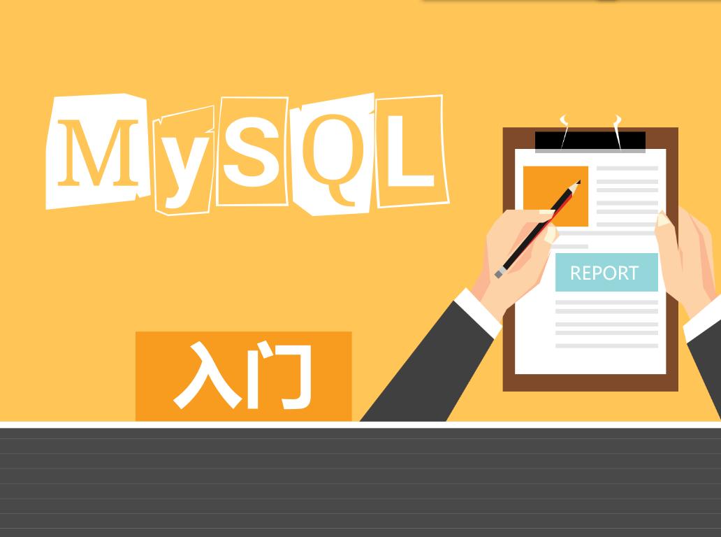 2016**老男孩MySQL数据库-入门专题