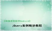 强哥精选:Android开发人员必须了解的前端知识【系列课程】
