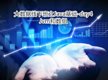 IT十八掌大数据线下班之Java基础视频课程-day4(Jvm和数组)