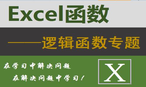 Excel逻辑函数专题-视频教程