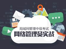 网络管理员实战-局域网管理中级考试视频课程