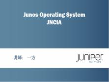 JNCIA-Junos入门级认证视频教程