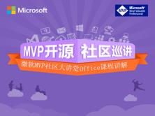 微软MVP社区大讲堂Office课程讲解视频课程