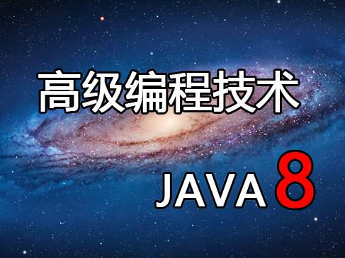Java8高级编程技术视频课程
