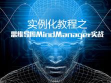实例化教程之思维导图MindManager实战视频课程