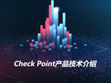 Check Point 产品技术介绍视频课程