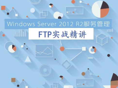 Windows Server 2012 R2服务管理之FTP实战精讲视频教程
