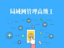 局域网管理高级工视频课程(两小时为入户加分)