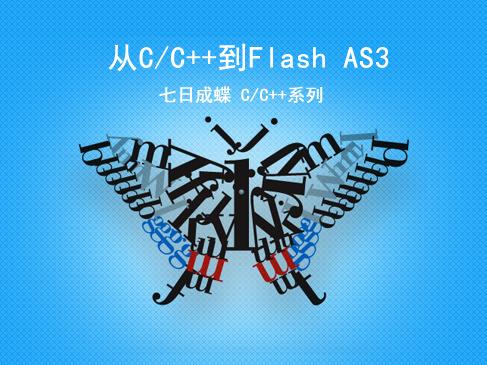 七日成蝶-从C/C++到Flash AS3【系列课程】