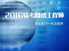 2017软考网络工程师视频课程(乔俊峰)—第七章 下一代互联网