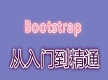 Bootstrap基础与提升视频教程