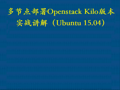 多节点部署Openstack Kilo版本实战讲解视频课程(Ubuntu 15.04)