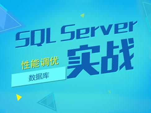 SQL Server 性能调优实战视频课程