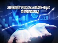 IT十八掌大数据线下班之Java基础视频课程-day9(多线程String)