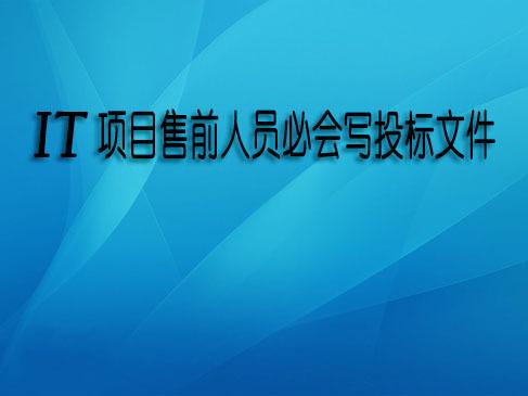 IT项目售前人员必会写投标文件视频课程(课程更新,请不要购买))
