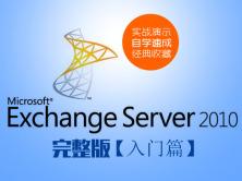 Exchange 2010完整版视频教程(入门篇:第1至9章)