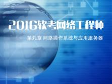 2016软考网络工程师视频课程(乔俊峰)—第九章 网络操作系统与应用服务器