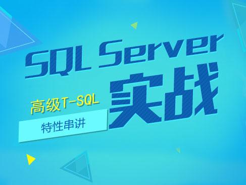 SQL Server 高级T-SQL特性串讲视频课程