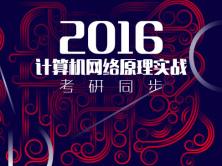 2016计算机网络原理实战-考研同步视频课程