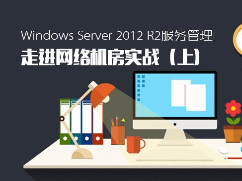 Server 2012 R2服务管理之走进网络机房实战视频课程(上)