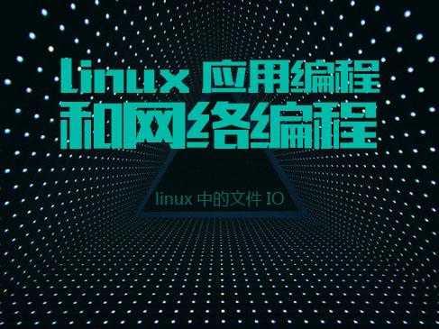 3.1.Linux中的文件IO-Linux应用编程和网络编程开篇部分