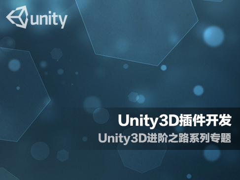 Unity3D进阶之路系列专题--Unity3D插件开发实战视频课程