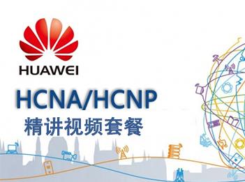 华为HCNA和HCNP整套精讲视频专题(肖哥)