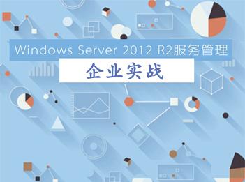 Windows Server 2012网络基础架构之企业实战视频教程专题