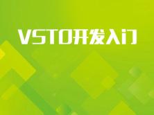 VSTO开发入门教程-C#
