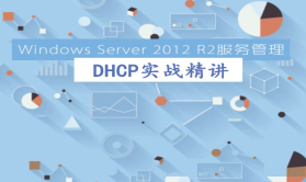Windows Server 2012 R2服务管理之DHCP实战精讲视频课程