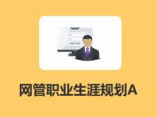 网管员的职业生涯规划视频课程(上)
