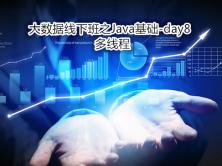 IT十八掌大数据线下班之Java基础-day8(多线程)