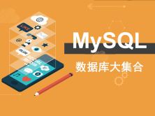 老男孩MySQL数据库DBA核心视频课程-一到第十五部完整