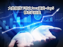 IT十八掌大数据线下班之Java基础-day5(静态代码类)