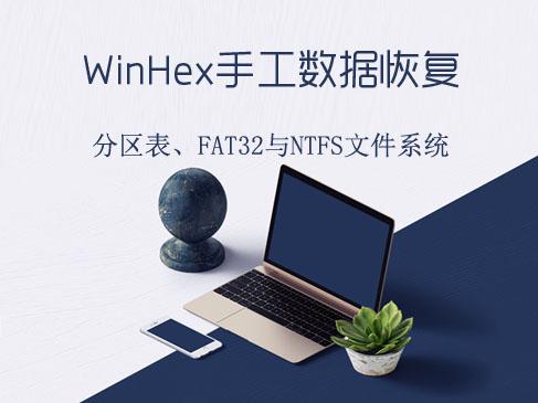WinHex手工数据恢复(分区表+FAT32文件系统+NTFS文件系统)课程专题