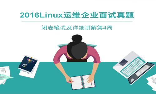 Linux运维企业面试真题闭卷笔试及详细讲解第4周