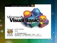 Visual Basic 6.0基础与提升实战视频课程