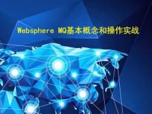 Websphere MQ基本概念和操作实战视频课程