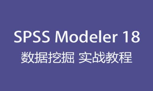 數據挖掘 SPSS Modeler 18 視頻教程 【原創精品】