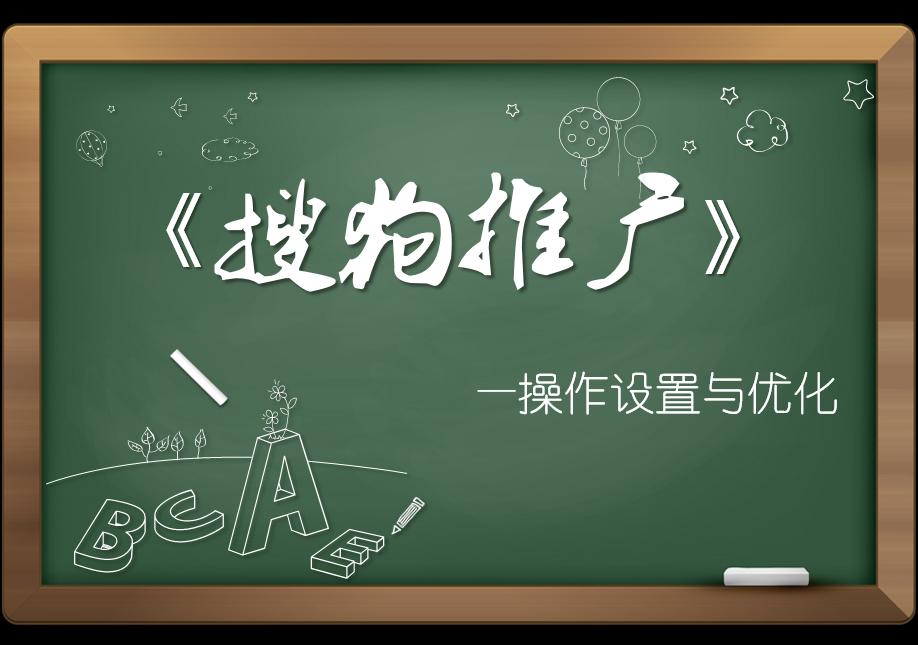 搜狗搜索引擎营销推广操作