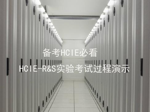 教你如何操作HCIE实验考试《HCIE-R&S实验考试过程演示》