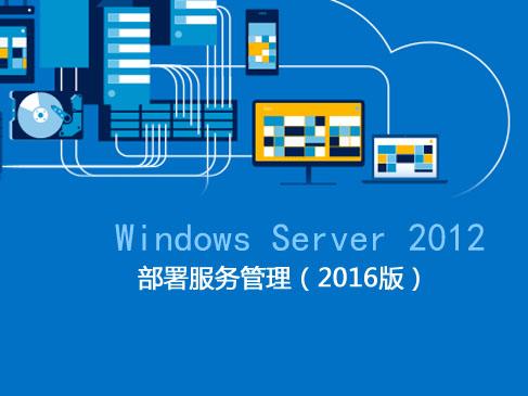 Windows Server 2012 部署服务管理(2016版)