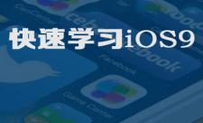 快速学习iOS9【系列课程】